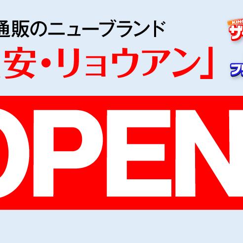 印刷通販「良安・RYOAN」オープン!のアイキャッチ