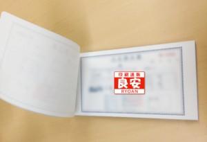 事例3-複写伝票 中面