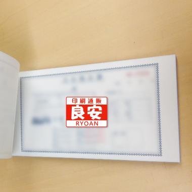 複写伝票(106×193.5)2枚複写のアイキャッチ