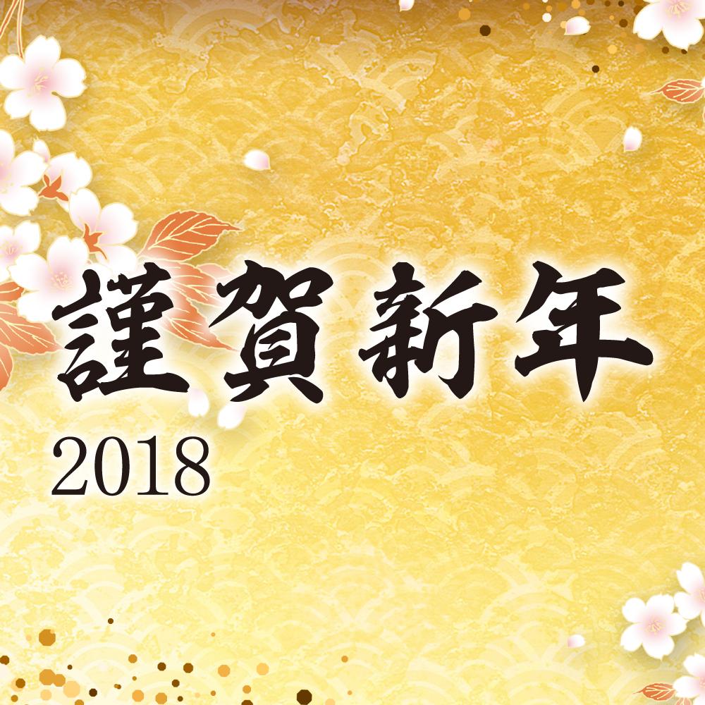 新年のご挨拶のアイキャッチ